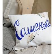 """Подушка """"Твое имя"""" с бабочками декоративная ( стиль прописной)"""